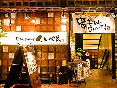串もんDINING くしべえ 町田店